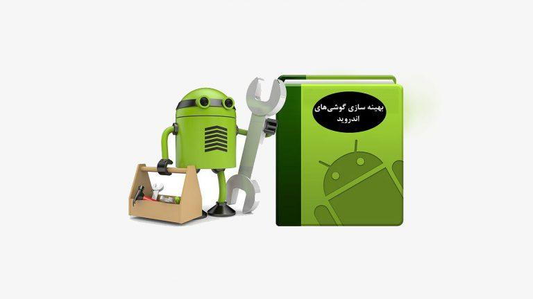 روش های افزایش سرعت عمل و کارایی گوشی های Android|مجله اینترنتی Digi2030
