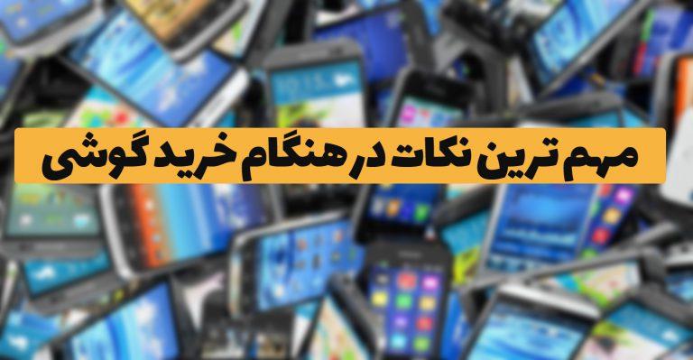 مهم ترین ویژگی هنگام خرید گوشی هوشمند