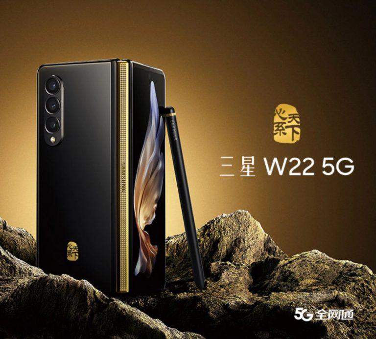 گوشی تاشو لوکس سامسونگ W22 5G